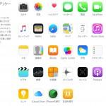 将来的にiOSで使わないApple純正アプリは非表示可能に?コードから判明