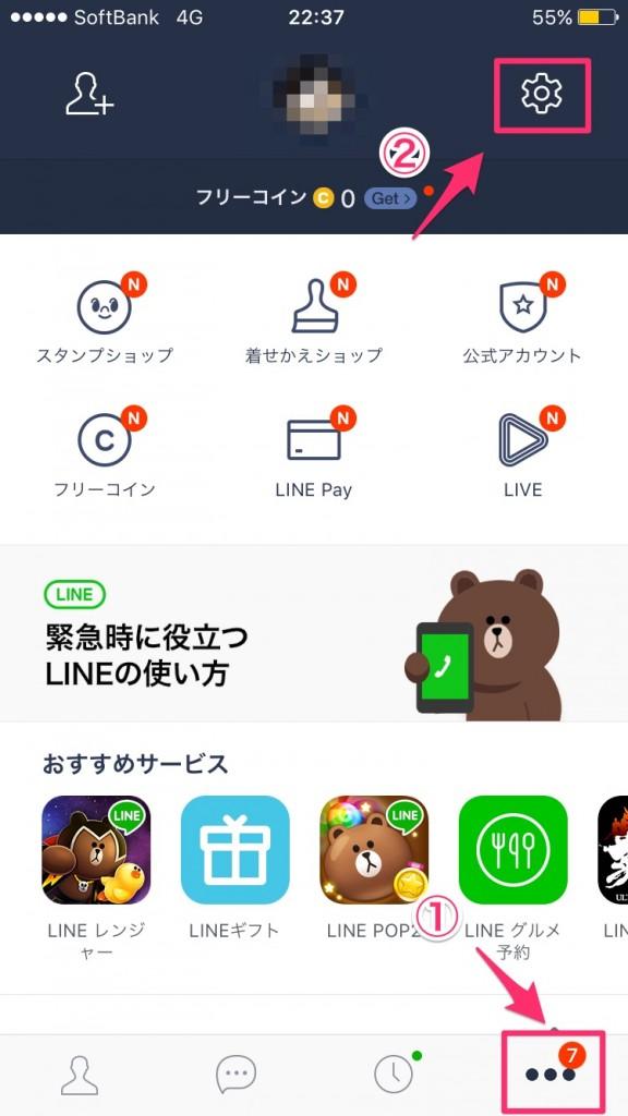 LINE hikitugi-2_1