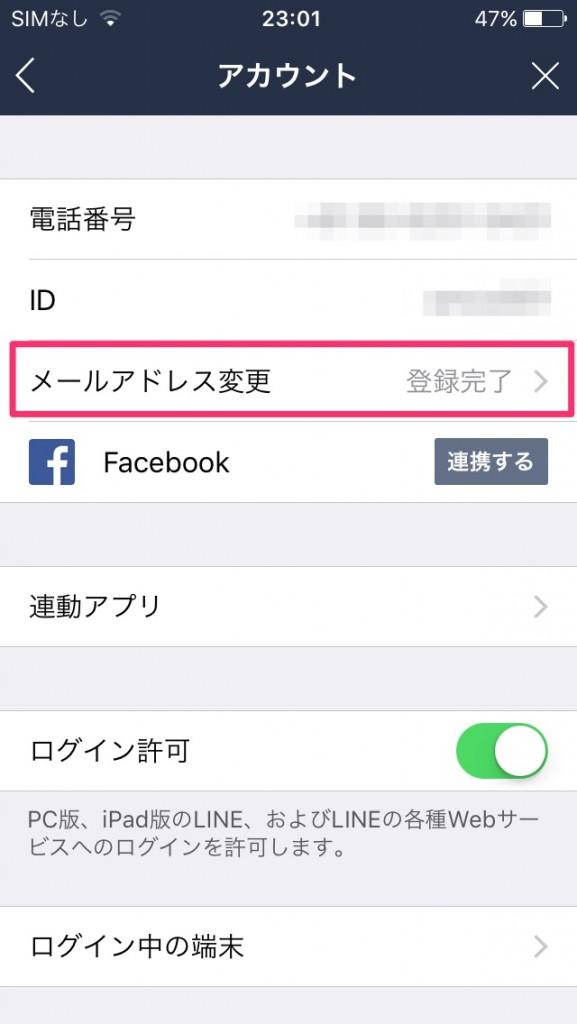 LINE hikitugi-2_3