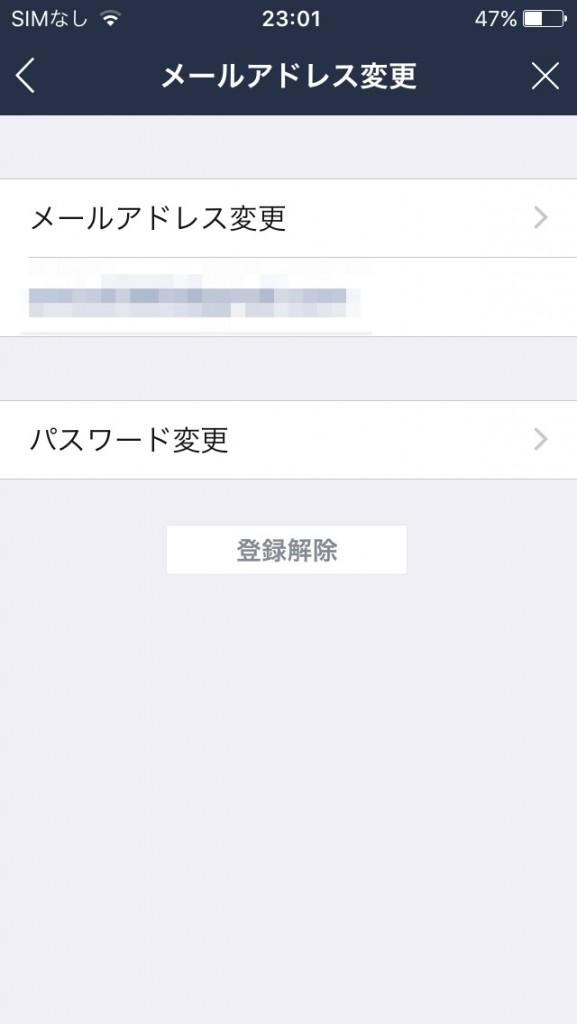 LINE hikitugi-2_4