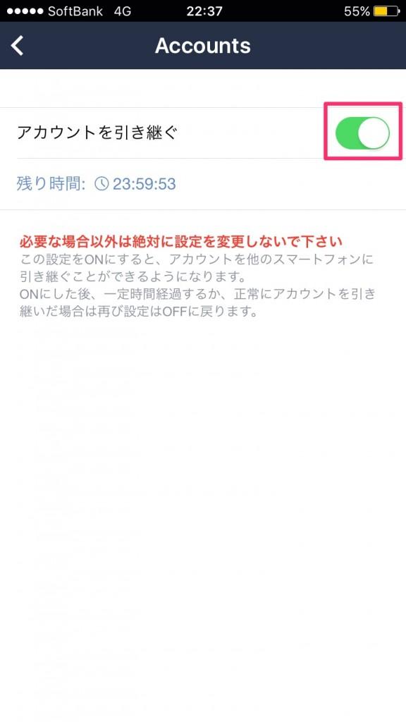 LINE hikitugi-3_2