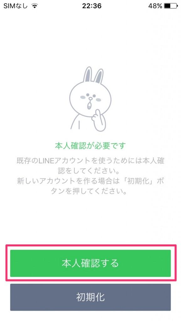 LINE hikitugi-3_3