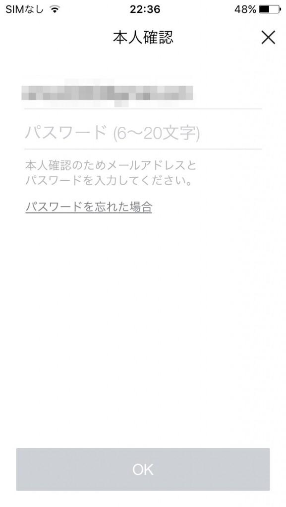 LINE hikitugi-3_4