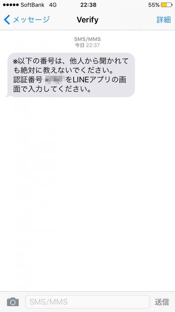 LINE hikitugi-3_6
