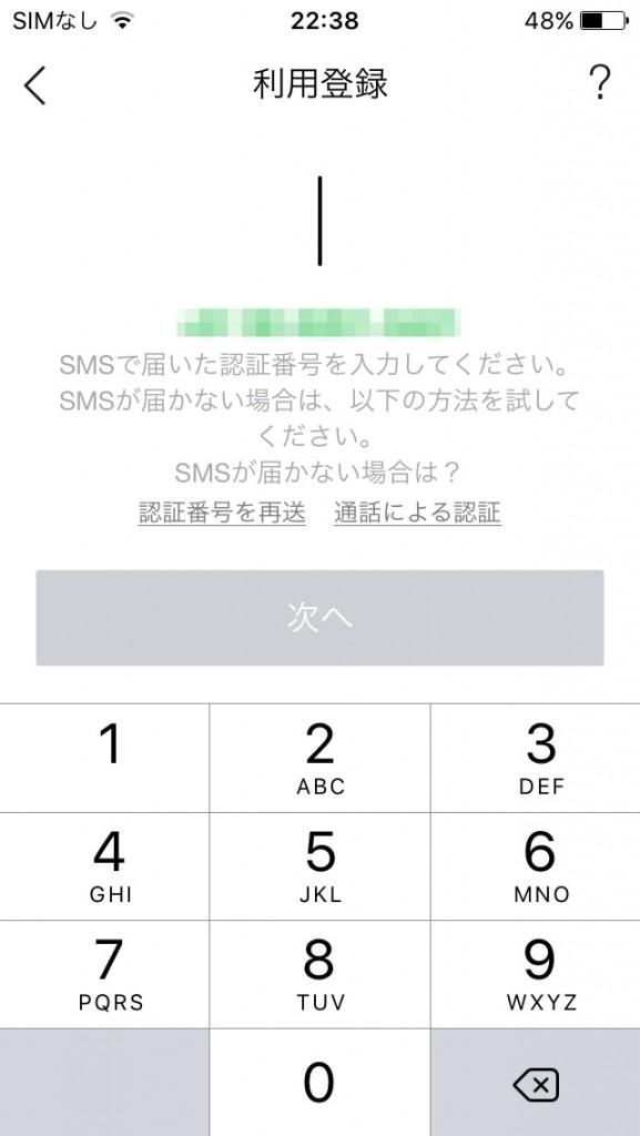 LINE hikitugi-3_7