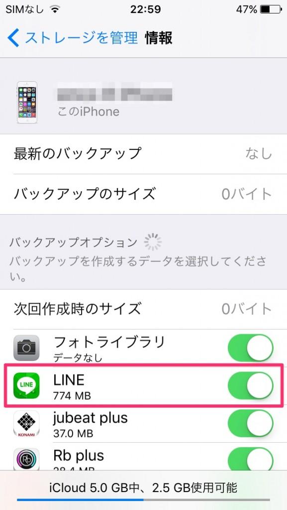 LINE hikitugi-5