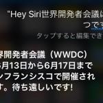 SiriがApple新製品発表イベントWWDCの開催日を漏らす!?6月13〜17日に開催へ