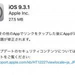 iOS 9.3.1が正式リリース!リンクタップ時の不具合修正など