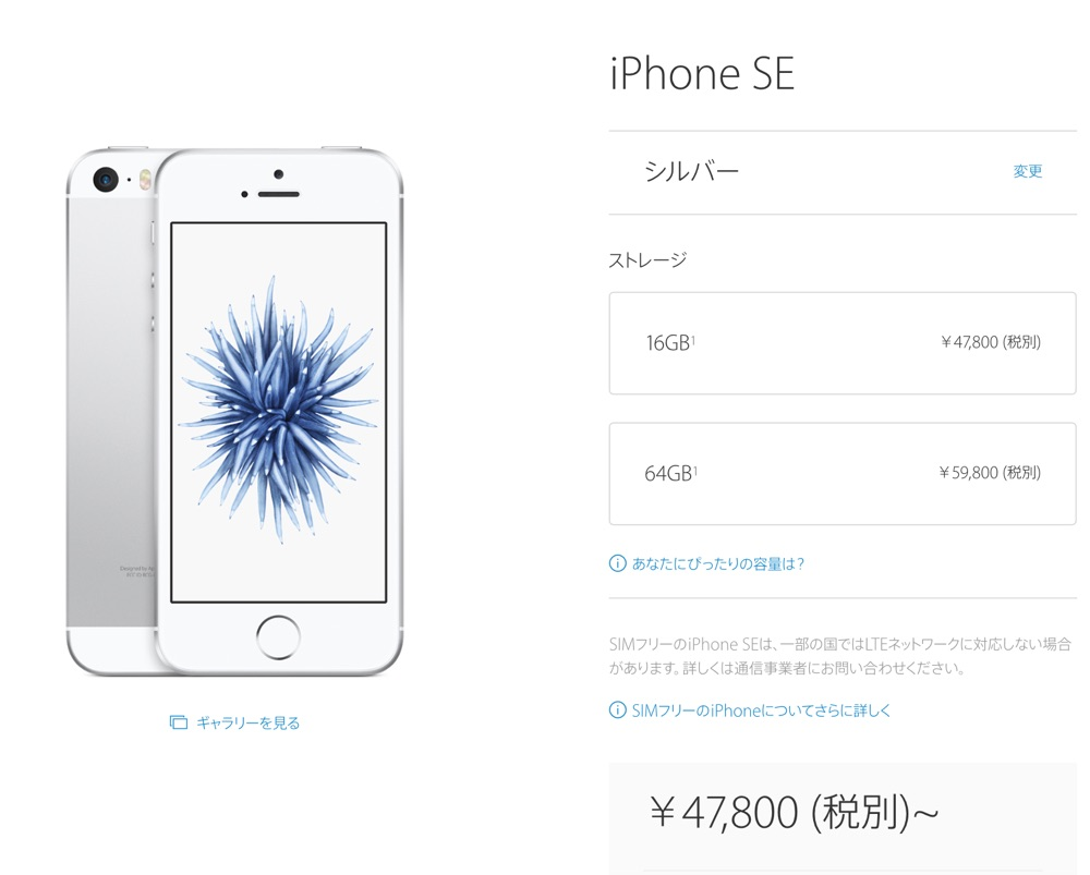 iPhone pricedown