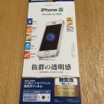 iPhone SEの保護フィルムはこれで十分!500円で買えるラスタバナナ製高光沢フィルムレビュー