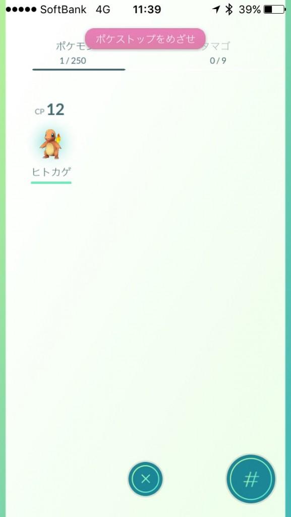 Pokemon go hukugen-1
