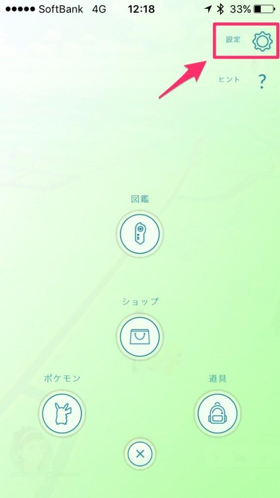 Pokemon go hukugen-3