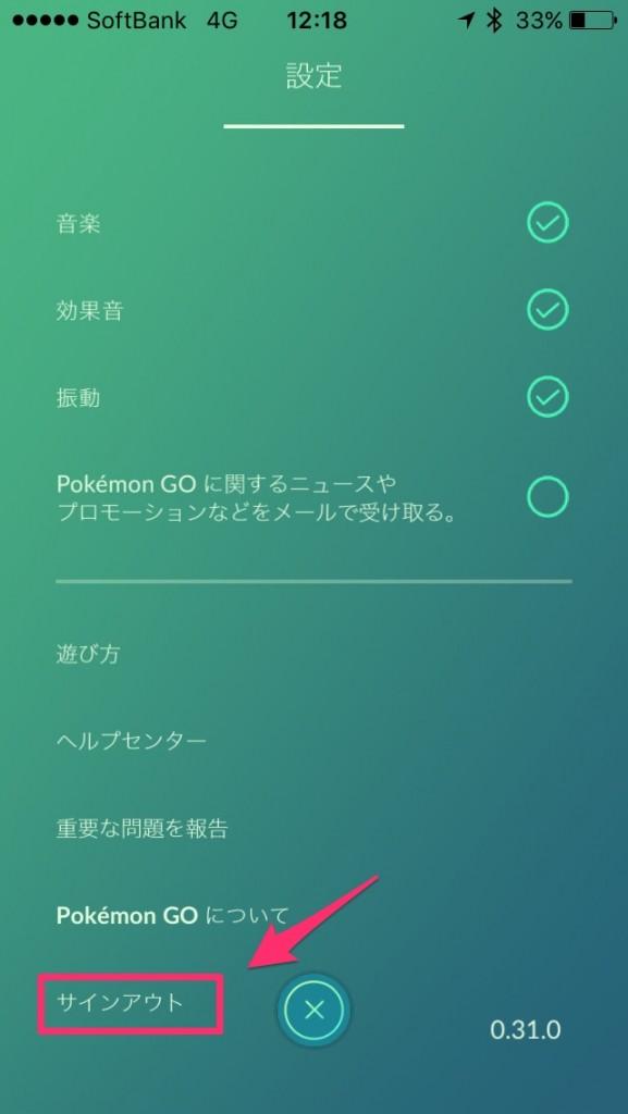 Pokemon go hukugen-4
