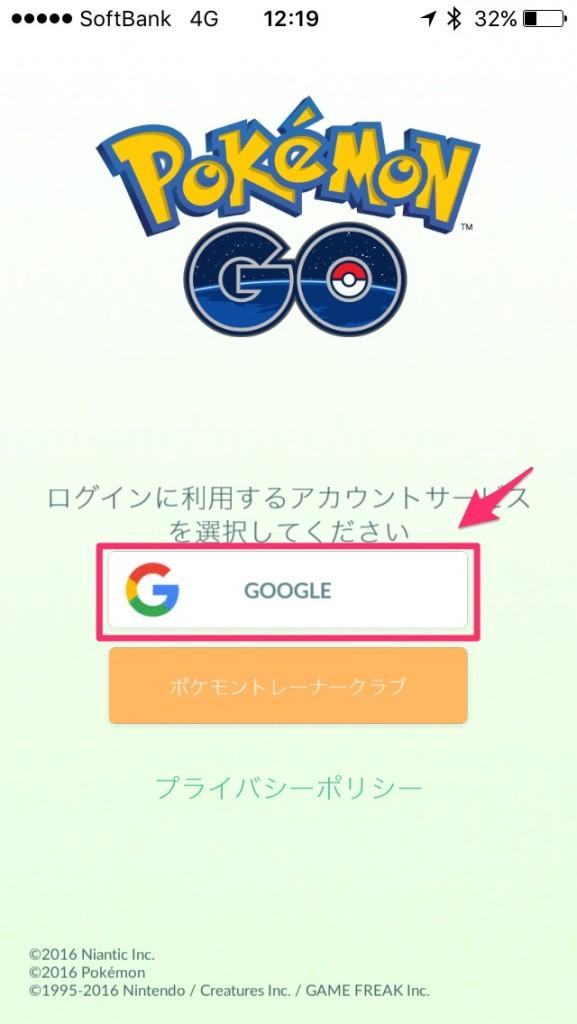 Pokemon go hukugen-5