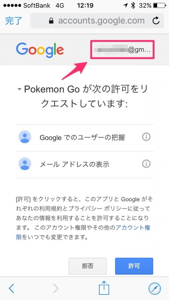 Pokemon go hukugen-6