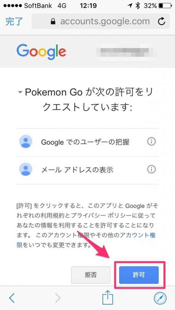 Pokemon go hukugen-8