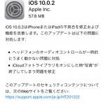 「iOS 10.0.2」が配信開始!ヘッドホンの音量調整やiCloudフォトライブラリなどの不具合修正