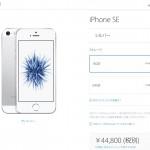 iPhone 7発売の裏で元々安かったiPhone SEがさらに値下げされていることが判明!