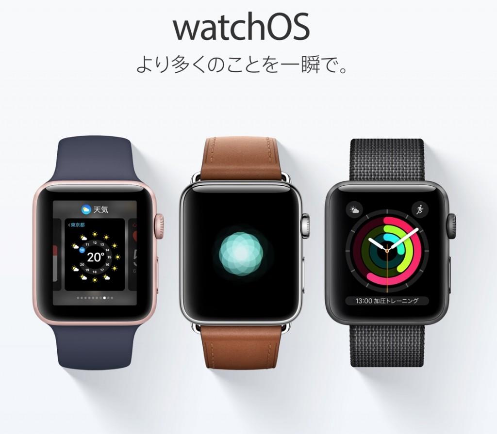 watchos-3-1