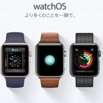 watchOS 3が正式に配信開始!パフォーマンス大幅改善、Dock機能、手書き入力機能など