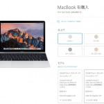 現行MacBook、iMac、Mac Proなどが大幅値下げ!最大7万円引きのモデルも