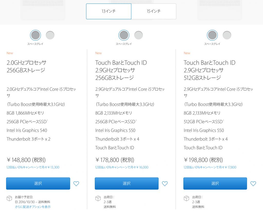 macbook-pro-2016-price-1