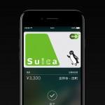 Apple PayではSuicaのEX-IC、銀行チャージ、ネット決済など一部サービスが利用できない模様