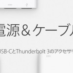 Apple、期間限定セールを実施!USB-C、Thunderbolt関連商品が最大3万円値下げ!