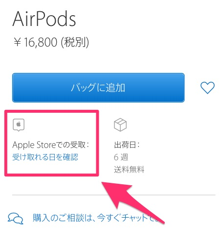 airpods-store-2