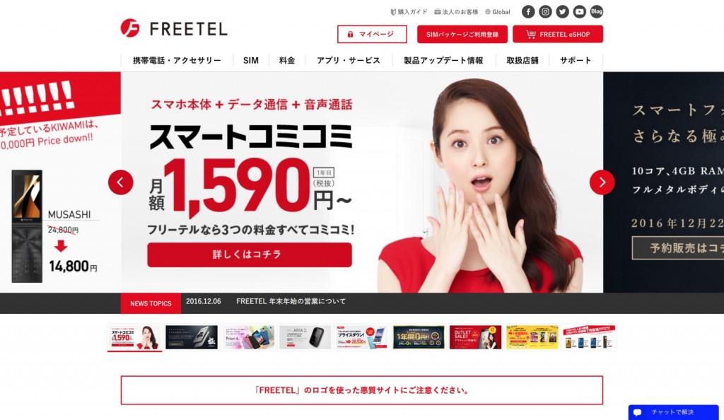 freetel-keiyaku-1