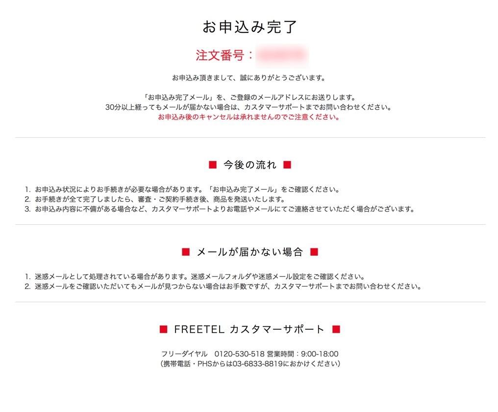 freetel-keiyaku-15