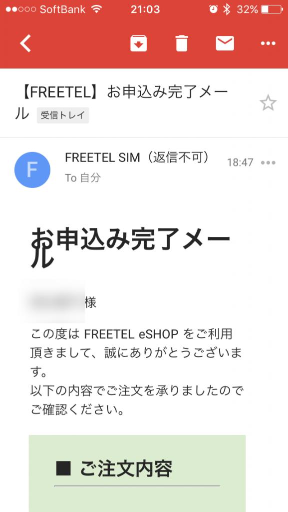 freetel-keiyaku-16