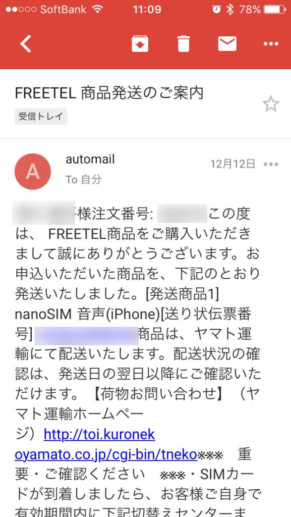 freetel-keiyaku-17