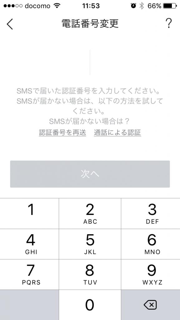 sim-line-settei-5
