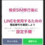 格安SIM移行後にLINEを使用するための設定手順