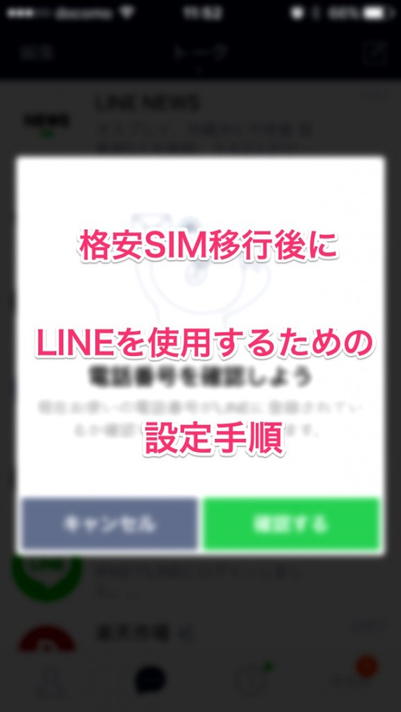 sim-line-settei-s