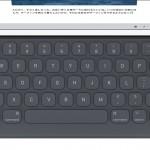 Smart KeyboardにトラックパッドがついたらiPadがかなり便利になりそうな件について