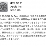 「iOS 10.2」が正式リリース!スクショ音の消音化が可能に!その他多くのアプリ、不具合改善へ