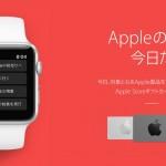 Apple Storeオンラインにて本日限定初売り開始!最大16,500円分ギフトカードプレゼント!