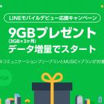 【格安SIM】LINEモバイルの9GB増量キャンペーン終了間近!契約したいなら3月28日までにやるべき!