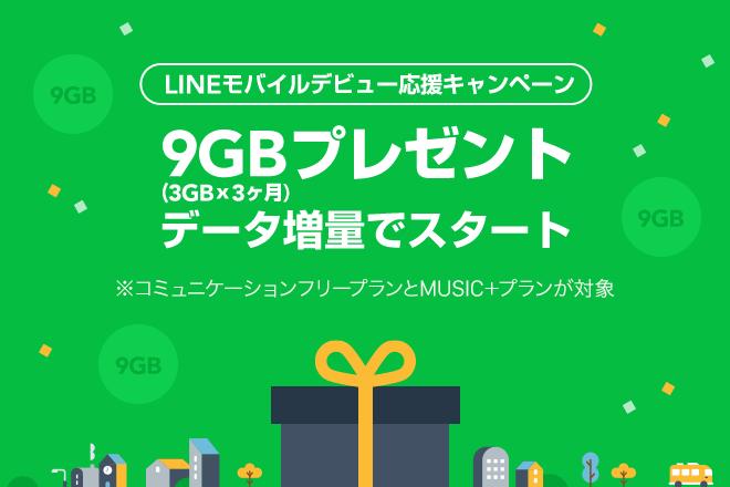 LINE Mobile Campaign-2