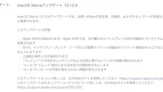 「macOS Sierra 10.12.4」が正式リリース!ブルーライトを軽減する「Night Shift」機能追加!