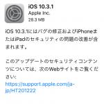 「iOS 10.3.1」が正式リリース!同一のWi-Fi内でコードが書き換えられる問題の修正など