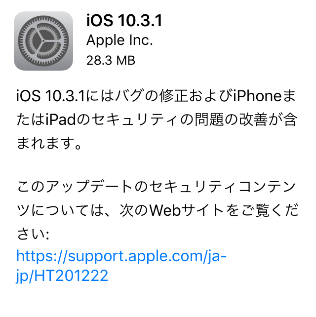 iOS 10.3.1-1