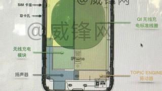 iPhone 8の内部設計、部品の配置などが判明?無線充電Qi対応か