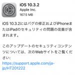 「iOS 10.3.2」が正式リリース!バグの修正やセキュリティの改善など