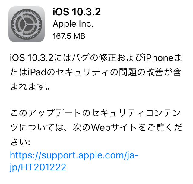iOS 10.3.2-1