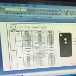 iPhone 8、やはり背面に指紋認証搭載?筐体の外観を写した資料画像が公開