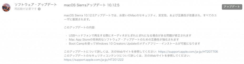 macOS Sierra 10.12.5-1
