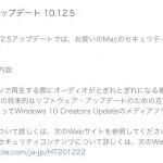 「macOS Sierra 10.12.5」が正式リリース!USBヘッドホン不具合修正など